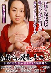 お母さんの授乳と手コキ2