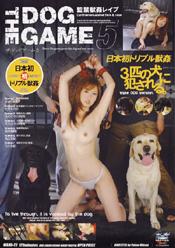 THE DOG GAME5 監禁獣姦レイプ