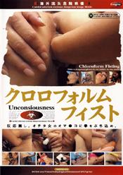 Unconsiousnessクロロフォルムフィスト