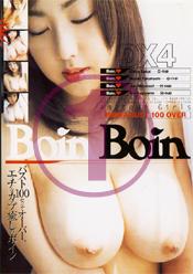 Boin Boin DX4【1/2】