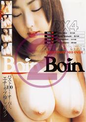 Boin Boin DX4【2/2】
