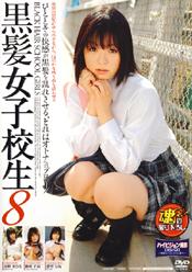 黒髪女子高生8
