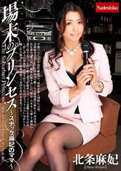 場末のプリンセス 〜スナック麻妃のママ〜 北条麻妃