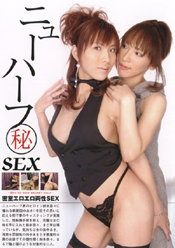 ニューハーフ(秘)SEX