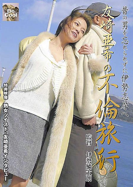 昔の男を忘れられずに伊勢志摩へ 友崎亜希の不倫旅行