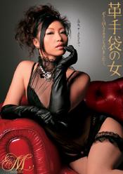 革手袋の女 芦沢彩乃