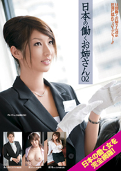 日本の働くお姉さん02