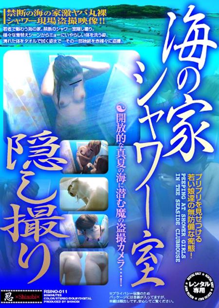 海の家シャワー室隠し撮り