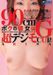 90cm G-cupのボクの彼女は超デジモ ARISA