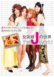 女装娘の世界 JAPAN発仲良し4人の射精乱交!