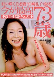 狂い咲く美老婆!白崎玲子(仮名) 今が最高!73歳