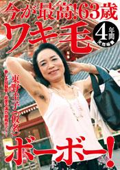 今が最高!63歳 ワキ毛ボーボー!東野圭子(仮名)