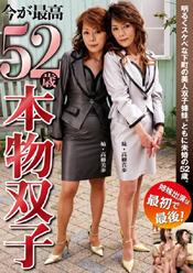 今が最高 52歳本物双子 姉妹出演は最初で最後!明るくスケベな下町の美人双子姉妹。ともに未婚の52歳。