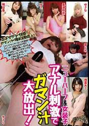 「ニューハーフ&女装子 アナル刺激でガマン汁大放出!」のパッケージ画像