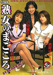 ONE DVD COLLECTION ONE DVD COLLECTION 熟女のまごころ 秋野ゆかり/戸田雅江/三田涼子 秋野ゆかり/戸田雅江/三田涼子