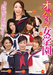 「オバちゃん女学園 熟女たちがセーラー服で思春期のH体験を完全再現!」のパッケージ画像