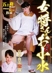 女将さんのお小水 五十路熟女が着物をはだけて恥じらい放尿