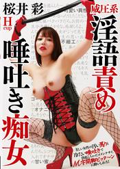「威圧系  淫語責め唾吐き痴女 桜井 彩」のパッケージ画像