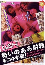 どんだけ~!!勢いのある射精 手コキ学園!