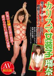 カリスマ女装子 瑠奈 姿はオンナで 股間はオトコ