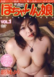 ぽっちゃりパラダイス ぽちゃりん娘 Vol.1