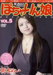 ぽっちゃりパラダイス ぽちゃりん娘 Vol.5