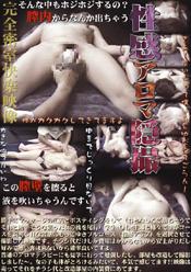性感アロマ隠撮12