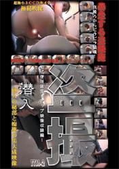 暴走する盗撮魔2