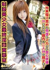 制服美少女最終淫悶実験室39