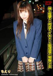 制服美少女最終淫悶実験室 44
