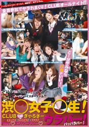 渋○女子○生 ウラパー!