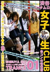 渋谷タムロ女子○生CLUB01
