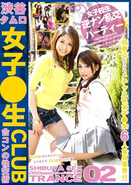 渋谷タムロ女子○生CLUB02