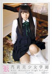 高貴美少女学園5