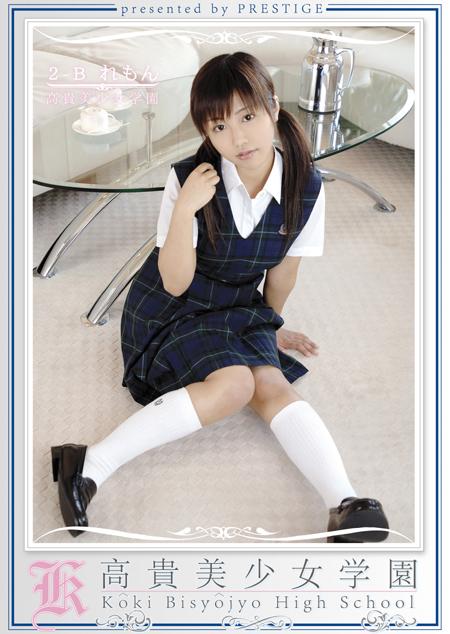 高貴美少女学園13