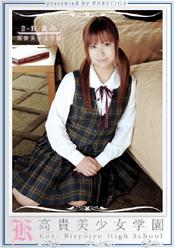 高貴美少女学園14