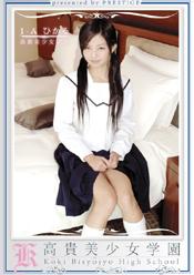 高貴美少女学園15