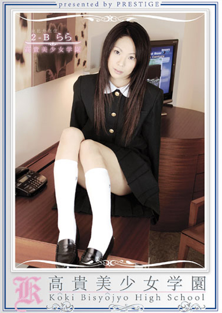 高貴美少女学園20