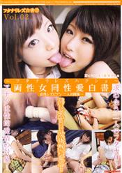 両性女同性愛白書 Vol.02