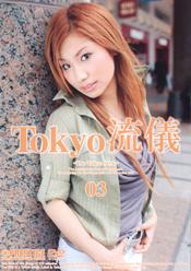 TOKYO流儀 新宿03