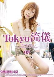 TOKYO流儀 東新宿08