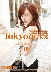 TOKYO流儀 自由ヶ丘10