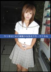 ウリをはじめた制服少女26