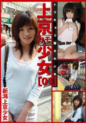 上京少女1