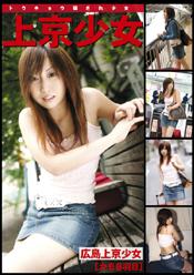 上京少女6