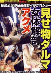 見せ物ダルマ女体解剖アクメ Vol.1