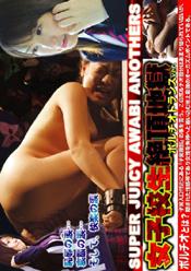 SUPER JUICY AWABI anothers 1『女子校生絶頂地獄』~ポルチオトランスver.~