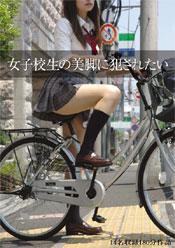 女子校生の美脚に犯されたい【1/2】