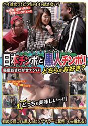 毎度お騒がせナンパ 日本チ○ポと黒人チ○ポ どちらがお好き?