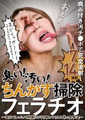 「臭い!汚い!ちんかす掃除フェラチオ~舐めてしゃぶって綺麗にこそぎ取ってくれる尊い女性達~」のパッケージ画像